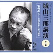城山三郎講演 第2集(新潮CD 講演)