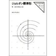 ジョルダン標準形(UP応用数学選書 8) [全集叢書]