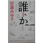 誰か Somebody(KAPPA NOVELS SELECT) [新書]