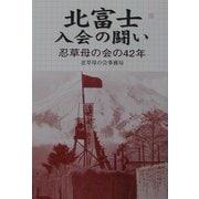北富士入会の闘い―忍草母の会の42年 [単行本]
