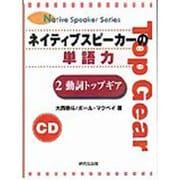 ネイティブスピーカーの単語力 2 [CD](Native Speaker Series)