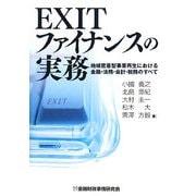 EXITファイナンスの実務―地域密着型事業再生における金融・法務・会計・税務のすべて [単行本]