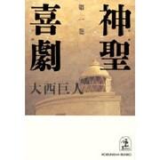 神聖喜劇〈第1巻〉(光文社文庫) [文庫]