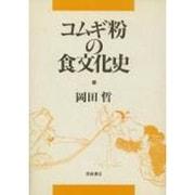 コムギ粉の食文化史 [単行本]