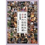 未来へ伝えたい日本の伝統料理―冬の料理 [全集叢書]