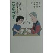 ことづて―七円の唄 誰かとどこかで [単行本]