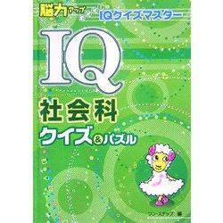 IQ社会科クイズ&パズル(脳力アップめざせ!IQクイズマスター) [全集叢書]