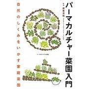 パーマカルチャー菜園入門―自然のしくみをいかす家庭菜園 [単行本]