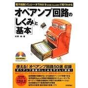 オペアンプ回路の「しくみ」と「基本」―電子回路シミュレータTINA9(日本語・Book版6)で見てわかる [単行本]