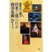 画家名で探す日本で見られる西洋名画 [単行本]