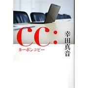 cc:カーボンコピー [単行本]