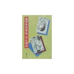 美少年日本史 [単行本]