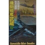 機動戦艦武蔵〈3〉―八八空母物語2(広済堂ブルーブックス) [新書]