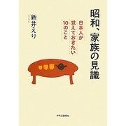 昭和、家族の見識―日本人が覚えておきたい10のこと [単行本]