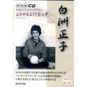 白洲正子[CD](NHK CD NHKラジオライブラリー「よみがえる作家の声」シリーズ) [単行本]