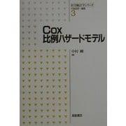 Cox比例ハザードモデル(医学統計学シリーズ〈3〉) [全集叢書]
