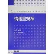 情報量規準(シリーズ・予測と発見の科学〈2〉) [全集叢書]