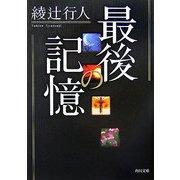 最後の記憶(角川文庫) [文庫]