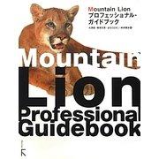 Mountain Lionプロフェッショナル・ガイドブック [単行本]