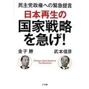 日本再生の国家戦略を急げ!―民主党政権への緊急提言 [単行本]