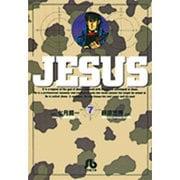 JESUS 7(小学館文庫 ふC 27) [文庫]