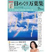 NHK日めくり万葉集 vol.18 9月放送分(講談社MOOK) [ムックその他]