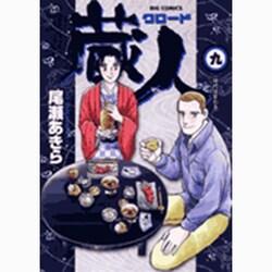 蔵人 9(ビッグコミックス) [コミック]