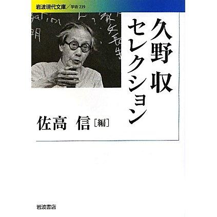 久野収セレクション(岩波現代文庫) [文庫]