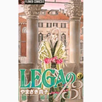 LEGAの13<3>(フラワーコミックス α) [コミック]