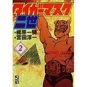 タイガーマスク二世 2(講談社漫画文庫 み 5-2) [文庫]