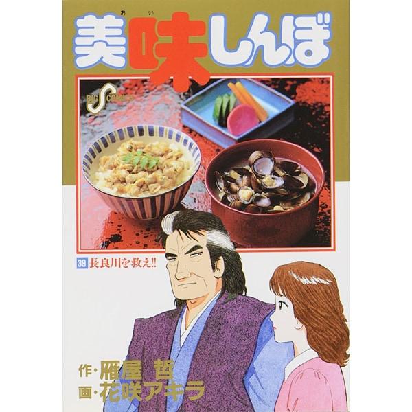 美味しんぼ<39>-長良川を救え!!(ビッグ コミックス) [コミック]
