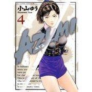 AZUMI-あずみ-<4>(ビッグ コミックス) [コミック]