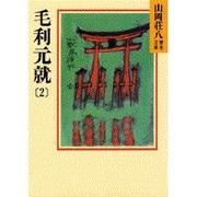 毛利元就〈2〉(山岡荘八歴史文庫〈50〉) [文庫]