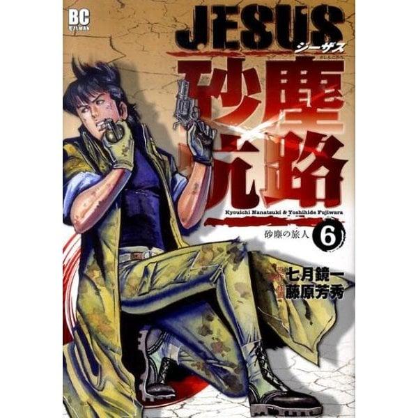 JESUS 砂塵航路<6>(ビッグ コミックス) [コミック]