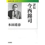 評伝 今西錦司(岩波現代文庫) [文庫]