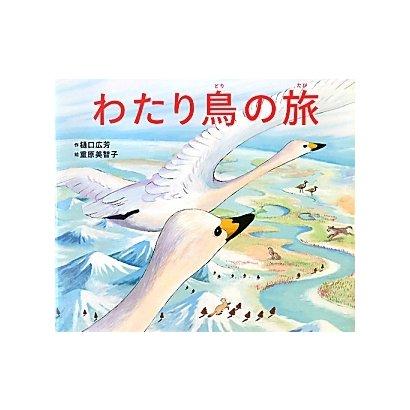 わたり鳥の旅 [絵本]