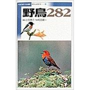 野鳥282(ポケットガイド〈3〉) [全集叢書]