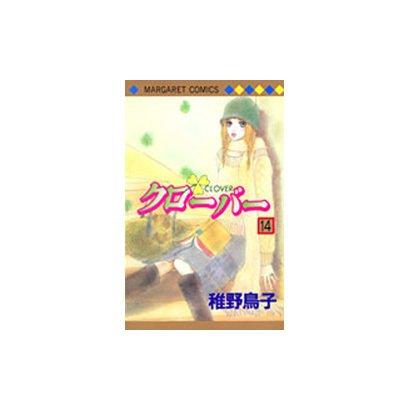 クローバー 14(マーガレットコミックス) [コミック]
