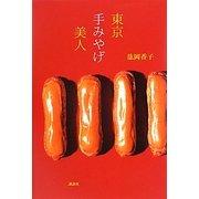 東京手みやげ美人(講談社の実用BOOK) [単行本]