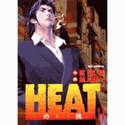 HEAT(灼熱) 11(ビッグコミックス) [コミック]