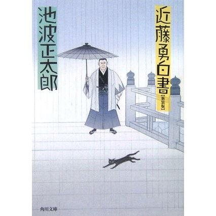 近藤勇白書 新装版 (角川文庫) [文庫]