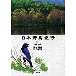 日本野鳥紀行〈3〉関東・中部(CD-Books)