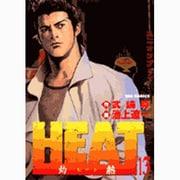 HEAT(灼熱) 13(ビッグコミックス) [コミック]
