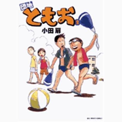 団地ともお<2>(ビッグ コミックス) [コミック]