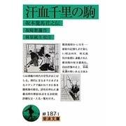 汗血千里の駒―坂本龍馬君之伝(岩波文庫) [文庫]