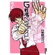 G戦場ヘヴンズドア 2(IKKI COMICS) [コミック]