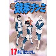 新鉄拳チンミ 17(月刊マガジンコミックス) [コミック]