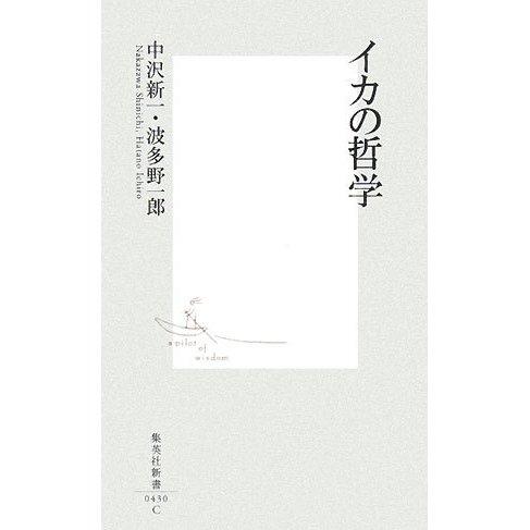 イカの哲学(集英社新書) [新書]