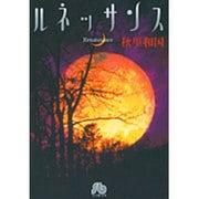 ルネッサンス(コミック文庫(女性)) [文庫]