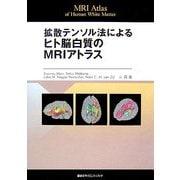 拡散テンソル法によるヒト脳白質のMRIアトラス―MRI Atlas of Human White Matter [単行本]